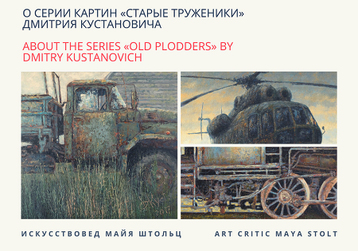 Article About the series «Old Plodders» by Dmitry Kustanovich