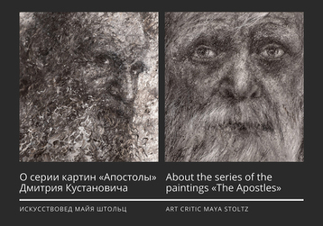 Article About the series of the paintings «The Apostles»