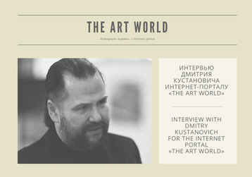 Article Interview with Dmitry Kustanovich for the Internet portal «The Art World»