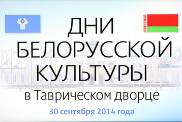 Exhibition Days of Belarusian Culture in 2014